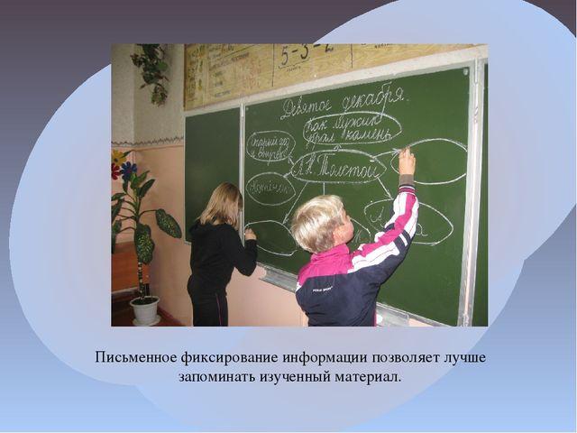 Письменное фиксирование информации позволяет лучше запоминать изученный матер...