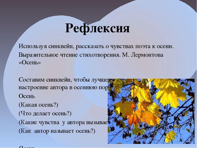 Рефлексия Используя синквейн, рассказать о чувствах поэта к осени. Выразител...