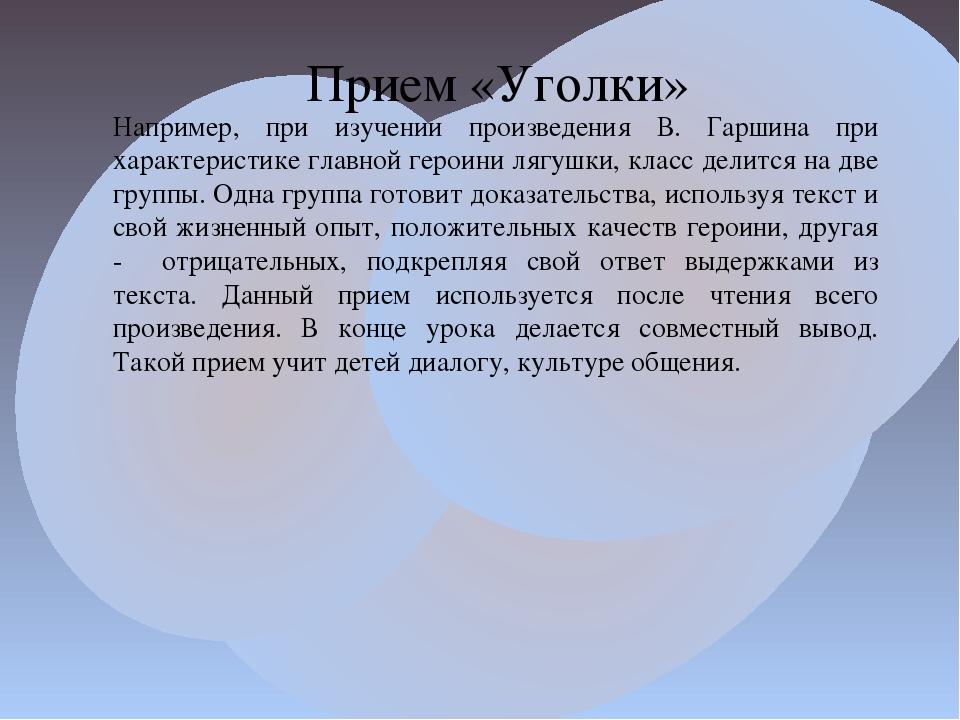 Например, при изучении произведения В. Гаршина при характеристике главной гер...