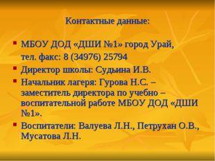 Контактные данные: МБОУ ДОД «ДШИ №1» город Урай, тел. факс: 8 (34976) 25794
