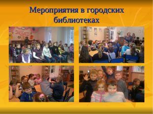 Мероприятия в городских библиотеках
