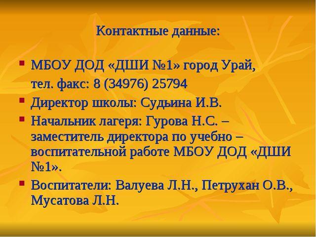 Контактные данные: МБОУ ДОД «ДШИ №1» город Урай, тел. факс: 8 (34976) 25794...
