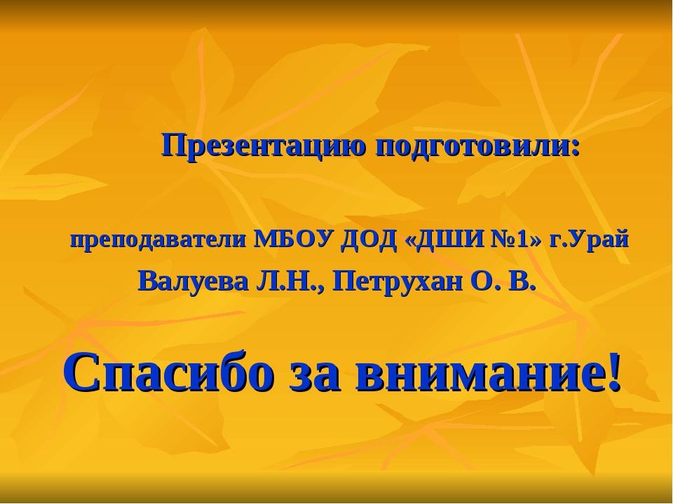 Спасибо за внимание! Презентацию подготовили: преподаватели МБОУ ДОД «ДШИ...