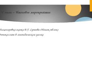 V этап – Итоговое мероприятие - Инсценировка сказки В.Г. Сутеева «Мешок яблок