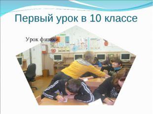 Первый урок в 10 классе Урок физики