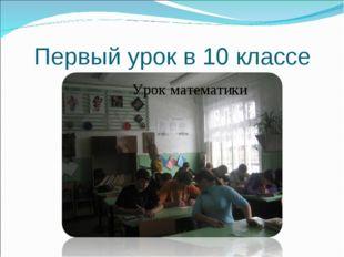 Первый урок в 10 классе Урок математики