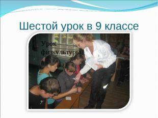 Шестой урок в 9 классе Урок физкультуры