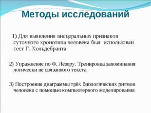 Методы исследований 1) Для выявления висцеральных признаков суточного хроноти