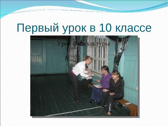 Первый урок в 10 классе Урок физкультуры