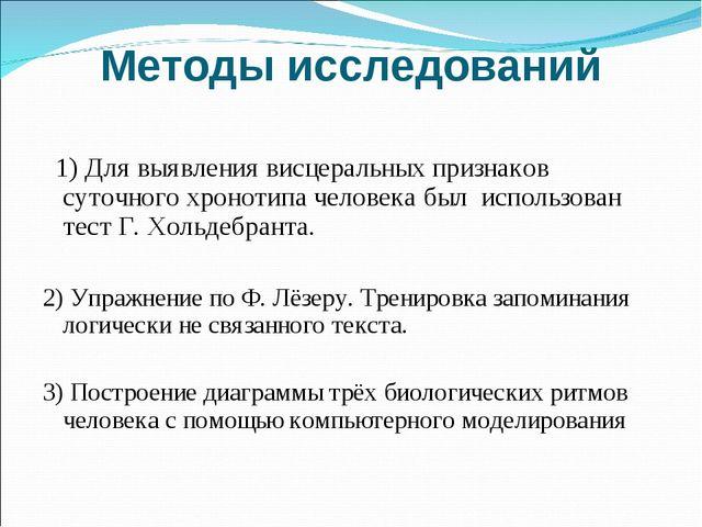 Методы исследований 1) Для выявления висцеральных признаков суточного хроноти...