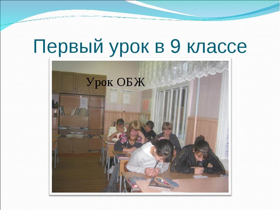 Первый урок в 9 классе Урок ОБЖ