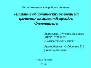 Исследовательская работа на тему: «Влияние абиотических условий на цветение к