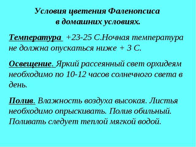 Условия цветения Фаленопсиса в домашних условиях. Температура +23-25 С.Ночная...