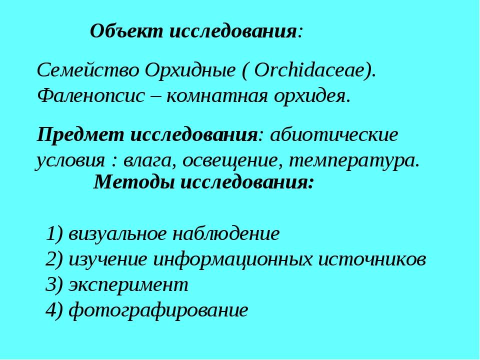 Методы исследования: 1) визуальное наблюдение 2) изучение информационных ист...