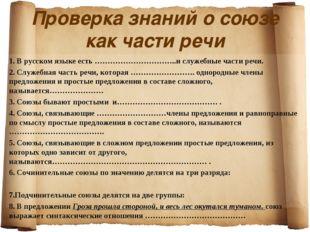 1. В русском языке есть …………………………..и служебные части речи. 1. В русском язы