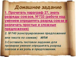 1. Прочитать параграф 27, знать разряды союзов, №733 (работа над умением опре