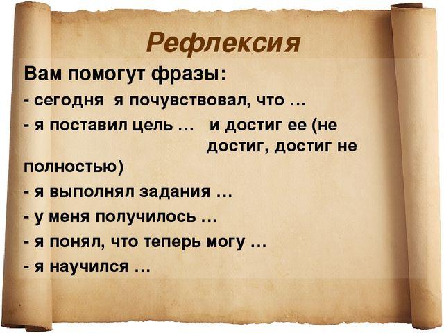 Вам помогут фразы: Вам помогут фразы: - сегодня  я почувствовал, что … - я...