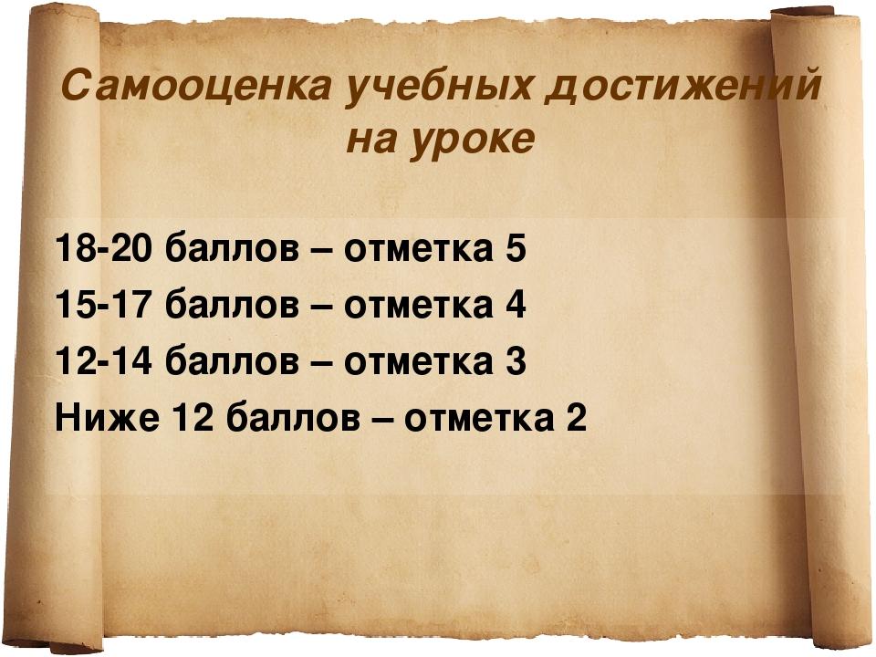 18-20 баллов – отметка 5 18-20 баллов – отметка 5 15-17 баллов – отметка 4...