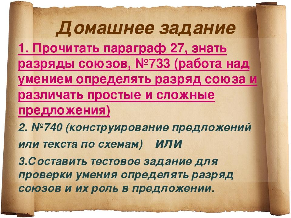 1. Прочитать параграф 27, знать разряды союзов, №733 (работа над умением опре...