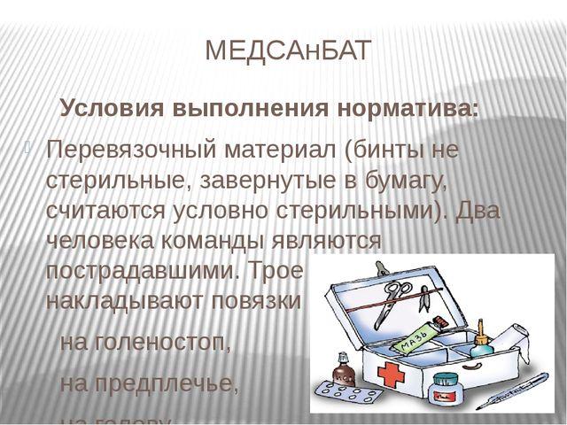МЕДСАнБАТ Условия выполнения норматива: Перевязочный материал (бинты не стери...