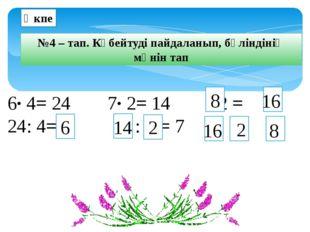 6∙ 4= 24 7∙ 2= 14 ∙ 2 = 24: 4=  : = 7 : = Өкпе №4 – тап. Көбейтуді пайдал