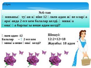 №6-тап Әминаның туған күніне 12 үлкен адам және оларға қарағанда 2 есе кем ба