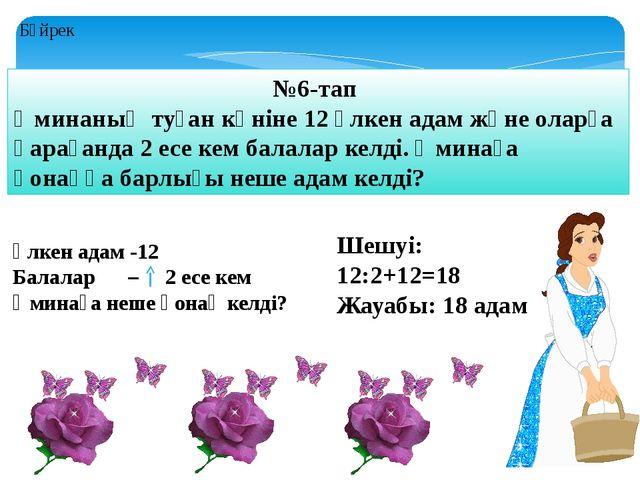 №6-тап Әминаның туған күніне 12 үлкен адам және оларға қарағанда 2 есе кем ба...