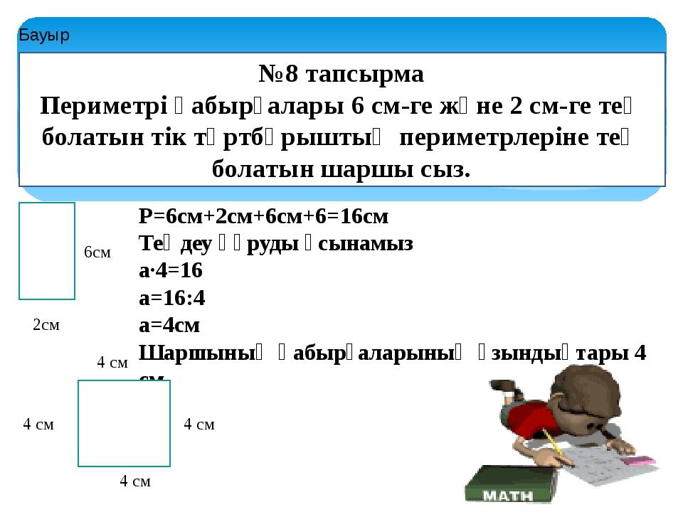 Р=6см+2см+6см+6=16см Теңдеу құруды ұсынамыз а∙4=16 а=16:4 а=4см Шаршының қабы...