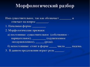 Морфологический разбор Имя существительное, так как обозначает ________ и отв
