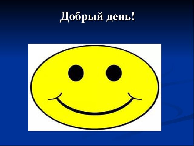 Добрый день!