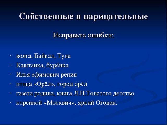 Собственные и нарицательные Исправьте ошибки: волга, Байкал, Тула Каштанка, б...