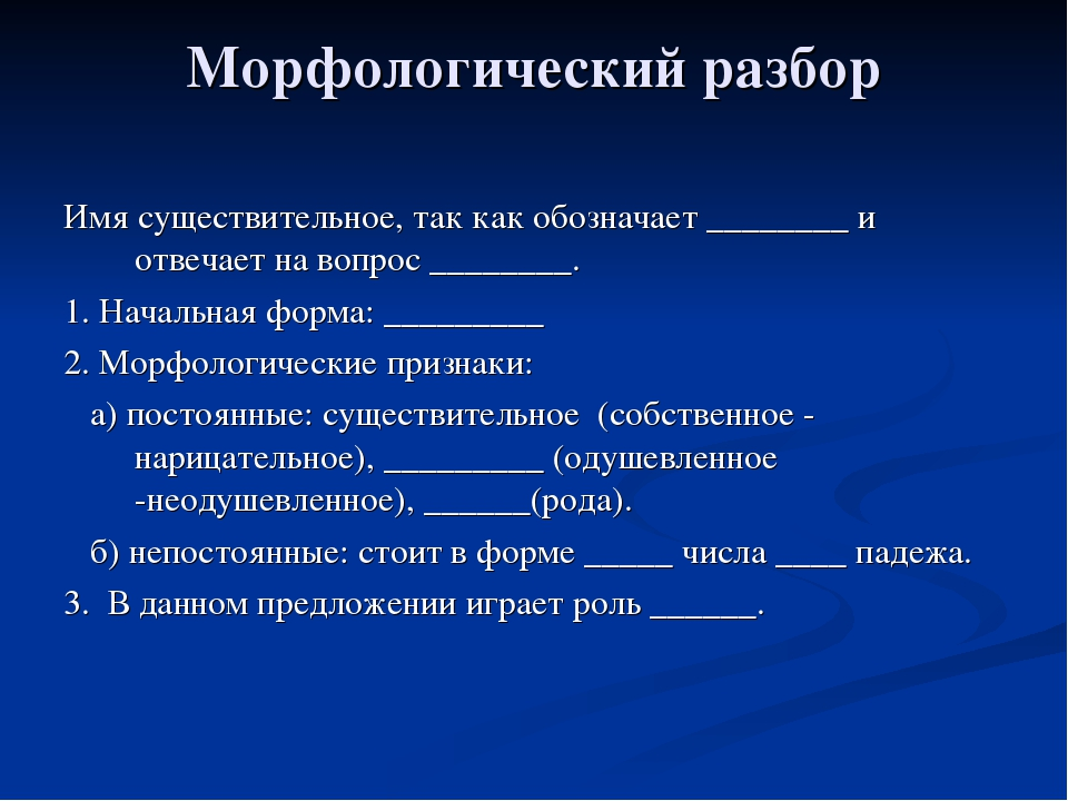 Морфологический разбор Имя существительное, так как обозначает ________ и отв...