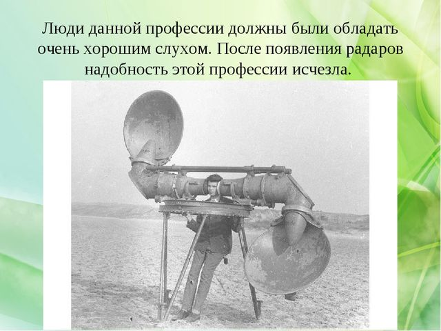 Люди данной профессии должны были обладать очень хорошим слухом. После появле...
