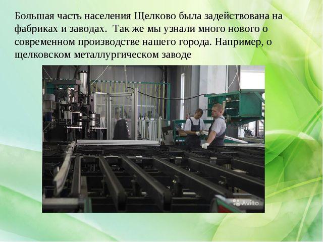Большая часть населения Щелково была задействована на фабриках и заводах. Так...