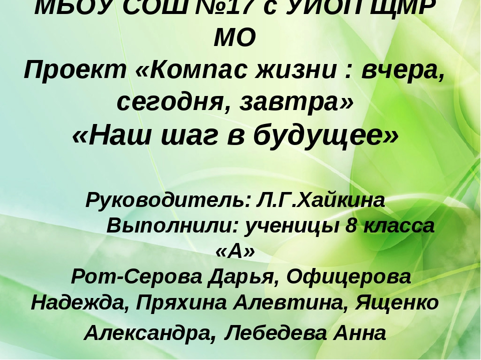 МБОУ СОШ №17 с УИОП ЩМР МО Проект «Компас жизни : вчера, сегодня, завтра» «На...