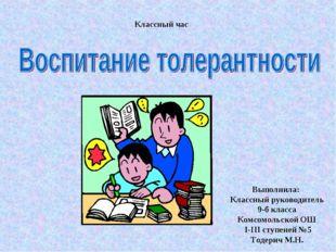 Классный час Выполнила: Классный руководитель 9-б класса Комсомольской ОШ I-I
