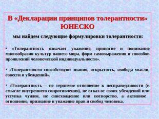 В «Декларации принципов толерантности» ЮНЕСКО мы найдем следующие формулировк