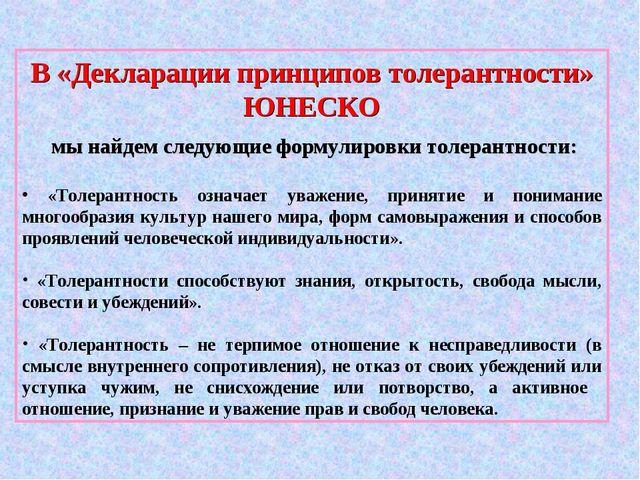 В «Декларации принципов толерантности» ЮНЕСКО мы найдем следующие формулировк...