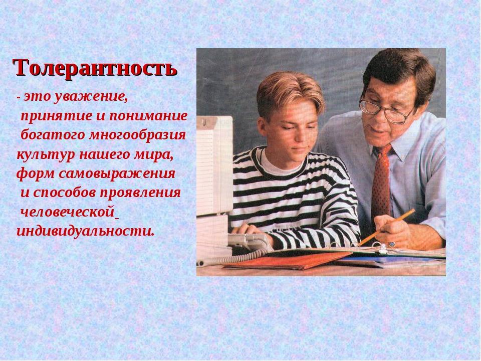 - это уважение, принятие и понимание богатого многообразия культур нашего ми...