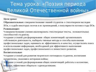 Тема урока: «Поэзия периода Великой Отечественной войны» Цели урока: Образова