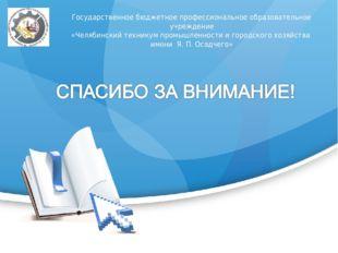 Государственное бюджетное профессиональное образовательное учреждение «Челяби