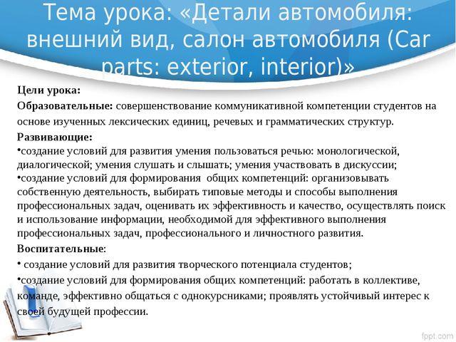 Тема урока: «Детали автомобиля: внешний вид, салон автомобиля (Car parts: ex...