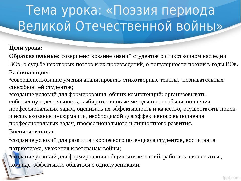 Тема урока: «Поэзия периода Великой Отечественной войны» Цели урока: Образова...