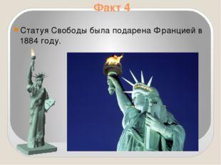 Факт 4 Статуя Свободы была подарена Францией в 1884 году.