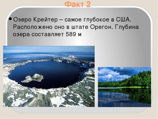 Факт 2 Озеро Крейтер – самое глубокое в США. Расположено оно в штате Орегон....