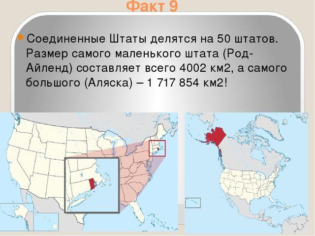 Факт 9 Соединенные Штаты делятся на 50 штатов. Размер самого маленького штата...
