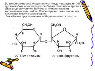 Во втором случае связь осуществляется междугликозидными ОН-группамиобоих мо