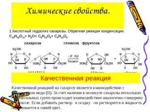 Химические свойства. Качественной реакцией на сахарозу является взаимодействи