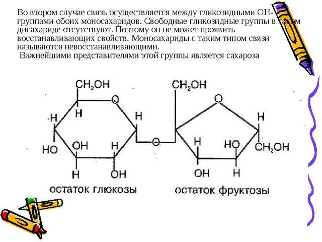 Во втором случае связь осуществляется междугликозидными ОН-группамиобоих мо...
