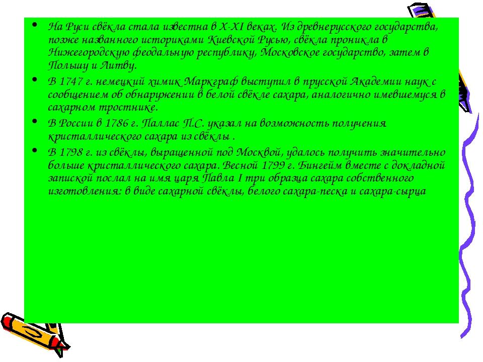 На Руси свёкла стала известна в X-XI веках. Из древнерусского государства, по...